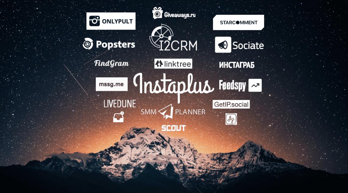 Инструменты для инстаграм