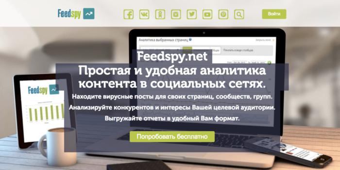 feedspy.net