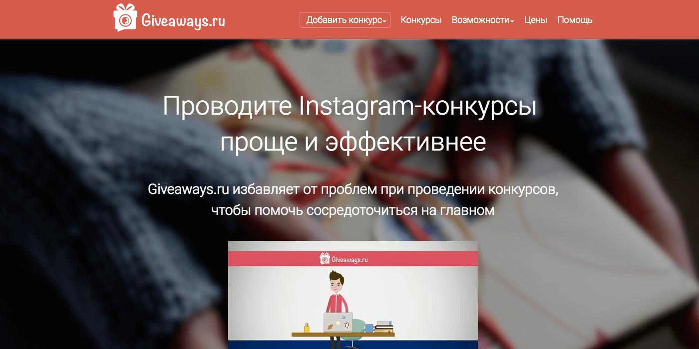 Сайт для проведения конкурсов инстаграм