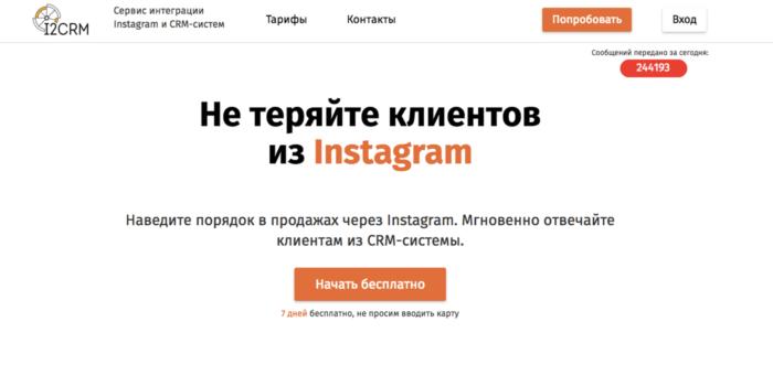 Инстаграм CRM
