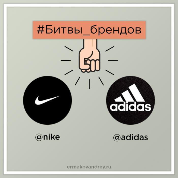 #Битвы_брендов Instagram Найк VS Адидас