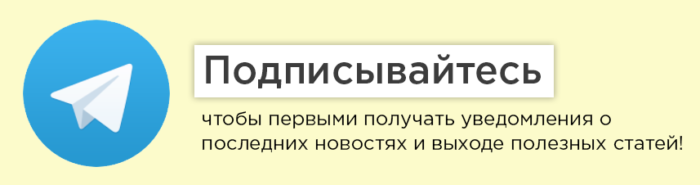 Подписка на telegram ermakovandrey
