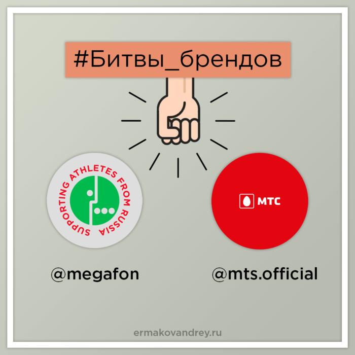 #Битвы_брендов Instagram Мегафон VS МТС