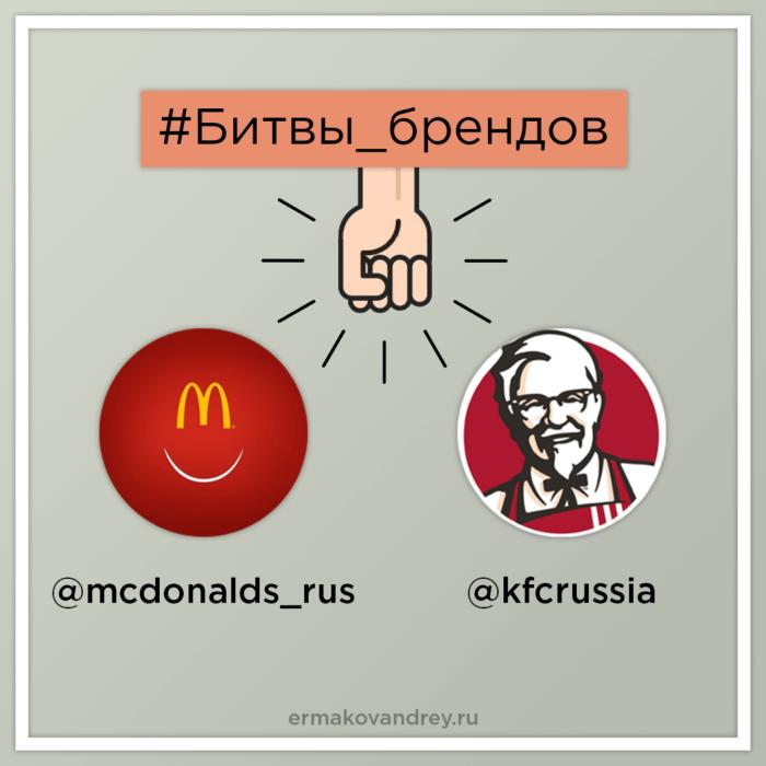 #Битвы_брендов @mcdonalds_rus @kfcrussia