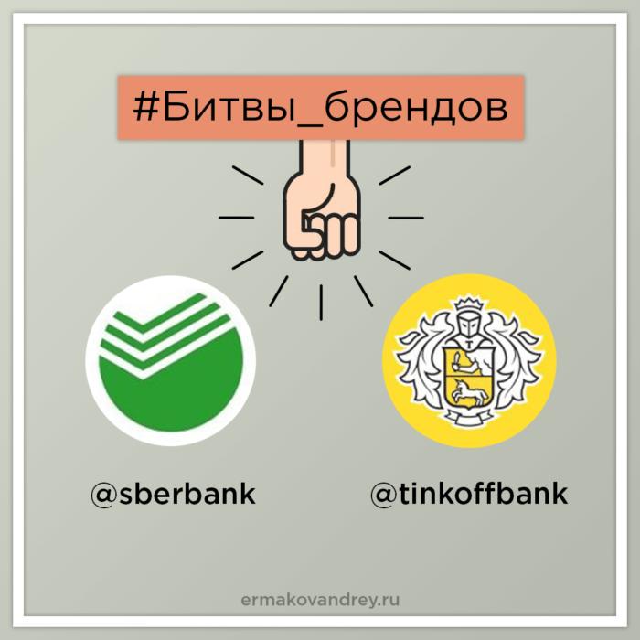 #Битвы_брендов instagram Сбербанк vs ТинькффБанк