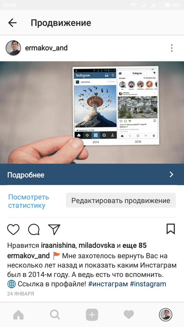 Реклама через приложение в инстаграм