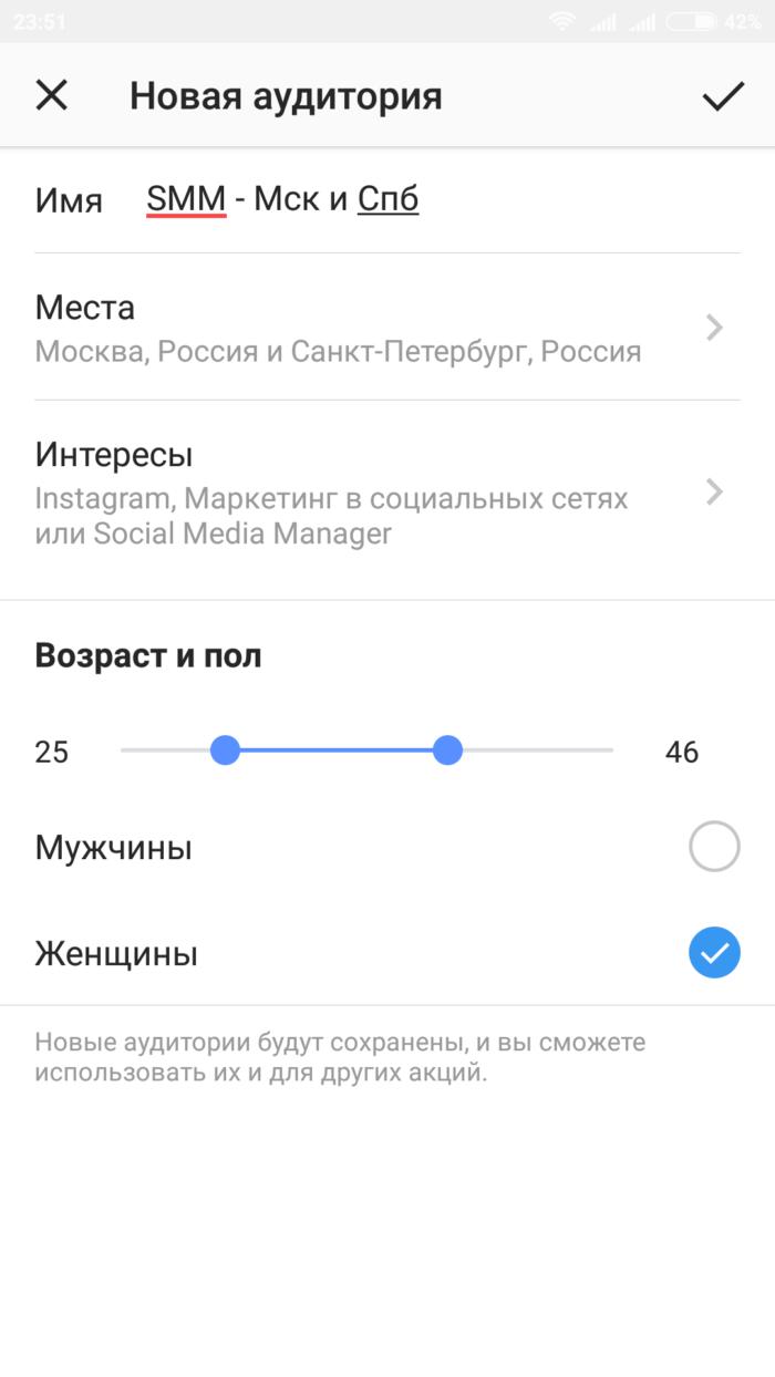 Настройка рекламу в приложении Инстаграм