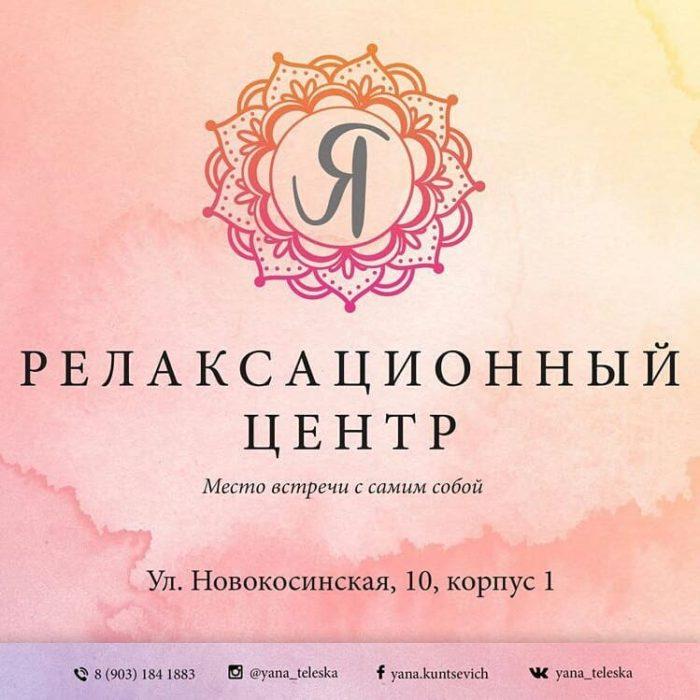 """Реклама релаксационного центра """"Я"""" в Инстаграмм"""