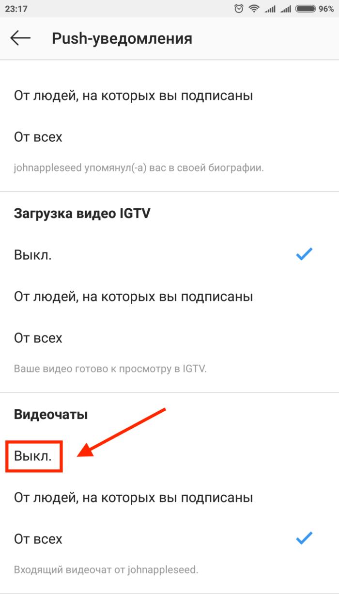 Как отключить видеочат в Инстаграм? Инструкция – Третий шаг