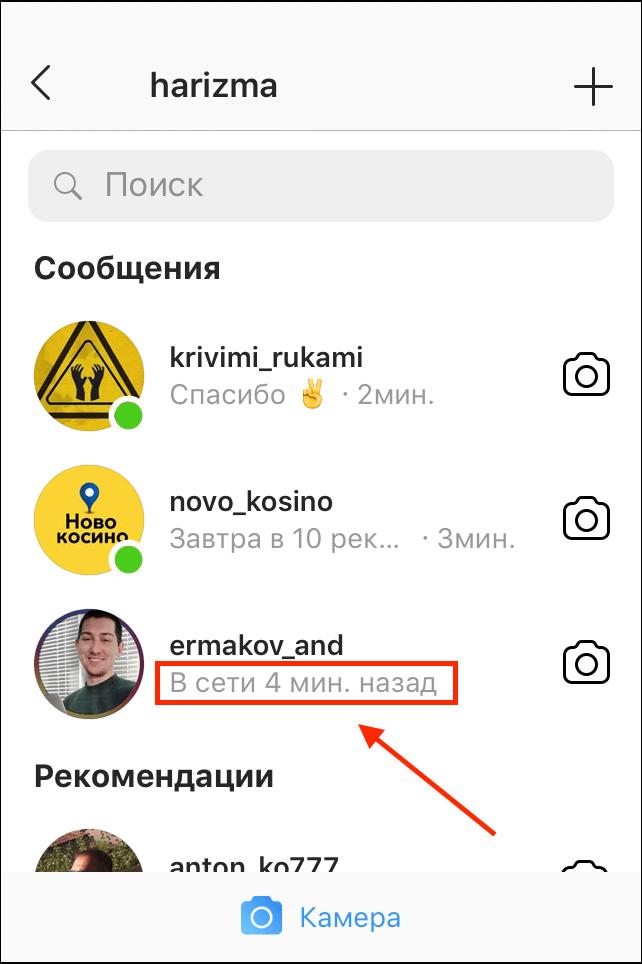 Сетевой статус в директ инстаграм. Был в сети