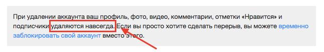 Аккаунт Инстаграм удален пользователем