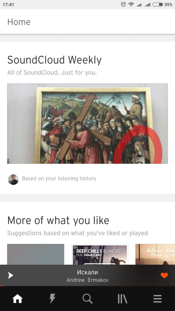 Поделиться музыкой из Soundcloud в Инстаграм Stories. Шаг один