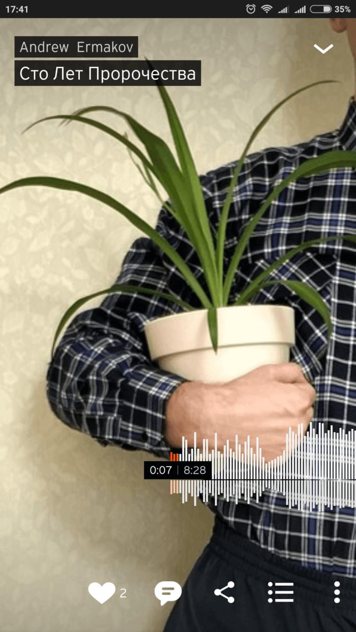 Поделиться музыкой из Soundcloud в Инстаграм Stories. Шаг два