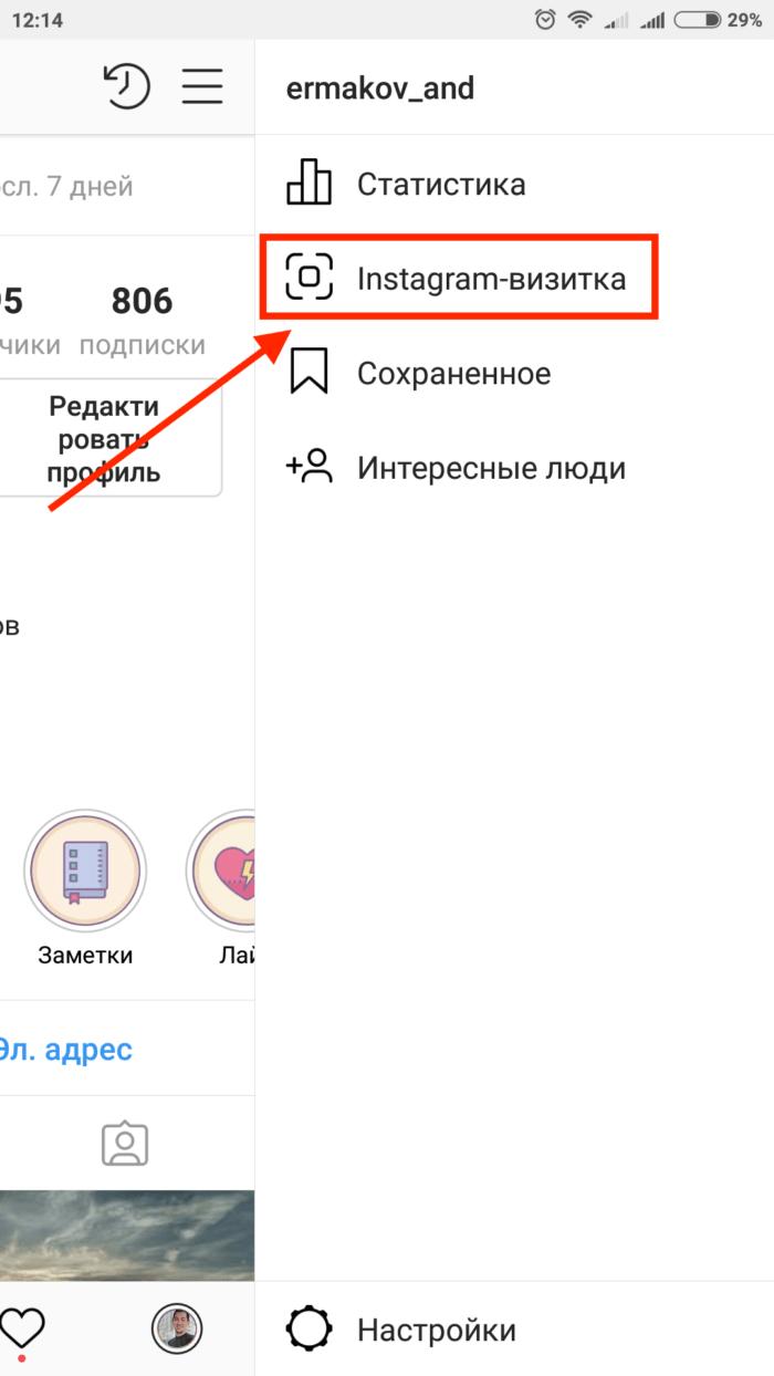 Как сделать Инстаграм Визитку. Шаг 2