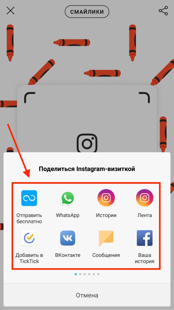Как поделиться Инстаграм Визиткой. Шаг 2