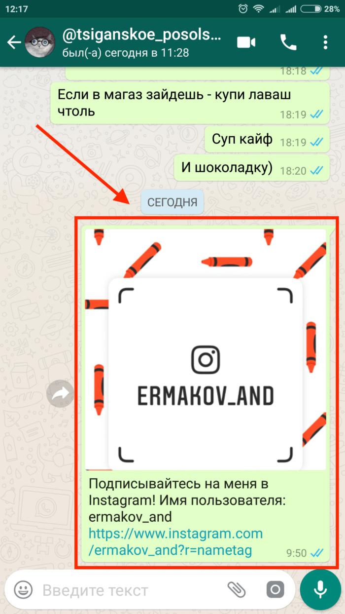 Как поделиться Инстаграм Визиткой. Шаг 3