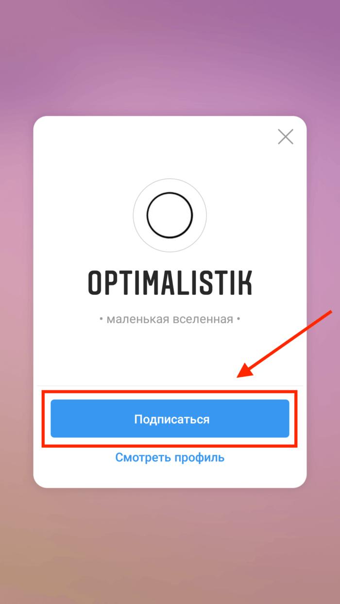 Как сканировать Инстаграм Визитку. Способ 1. Подписаться