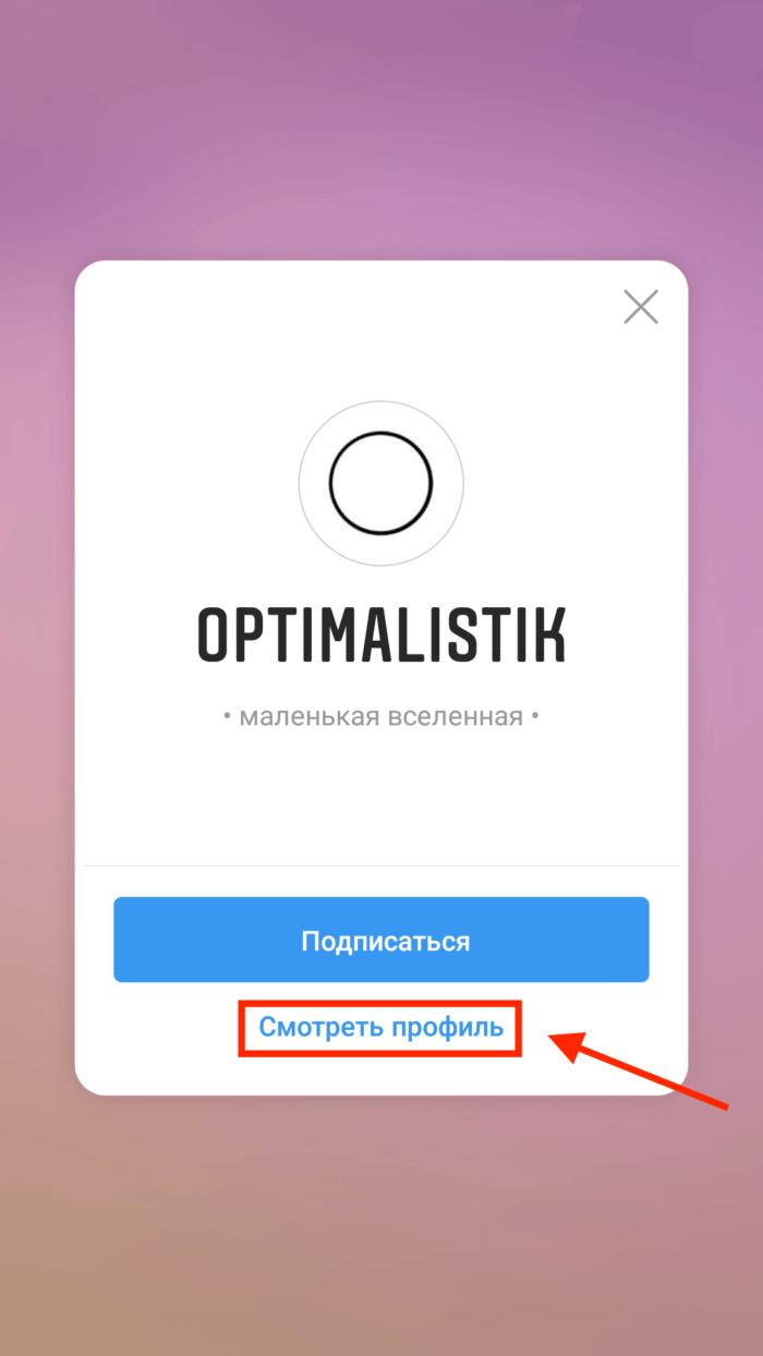 Как сканировать Инстаграм Визитку. Способ 1. Смотреть профиль
