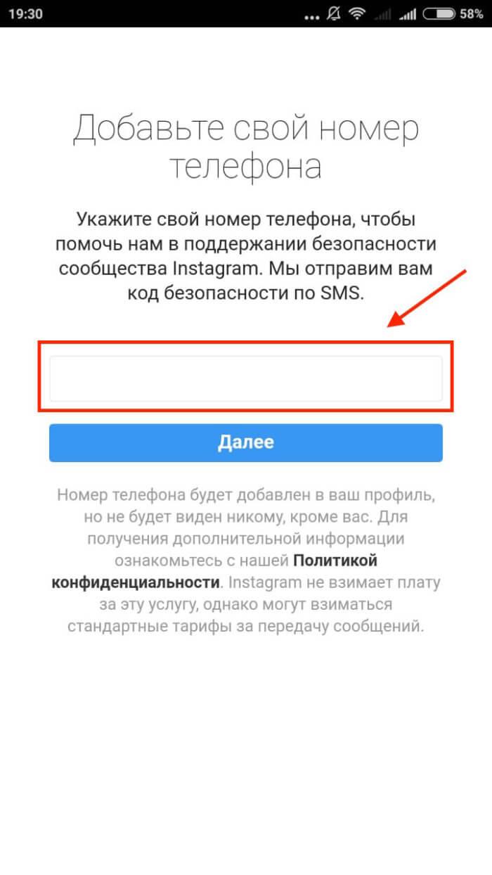 Аккаунт Инстаграм удален из-за отсутствия привязки номера телефона. Восстановление